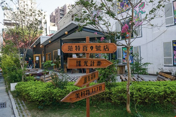 "Fantasy Story is virtually a synonym now for the community that has developed on the periphery of the Taichung Calligraphy Greenway. A signpost just outside the entrance to the Xinshou Bookstore (""Bookstore for Beginners"") points the way to other noteworthy features of the community."