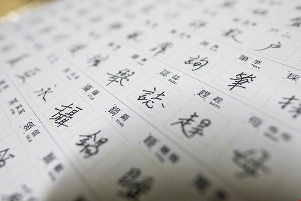 All you need to do to acquire a font based on your own handwriting is write out 3,000 common characters by hand. A computer does the rest, correcting any errors and rebalancing the characters.