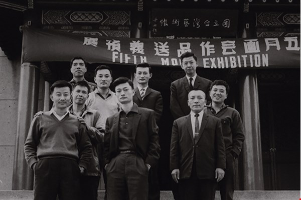 The formation of the Fifth Moon Group by Liu Kuo-sung (front row, left) and a few other artists in the 1950s was indicative of the waxing of Taiwan's modern arts movement.