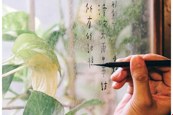 Ho Ching Chwang's calligraphy exemplifies the possibilities and charm of a new style of calligraphy. (photo by Lin Min-hsuan)