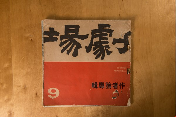 Theater Quarterly, which focused on contemporary avant-garde film and theater, introduced important trends in Western theater and cinema to Taiwanese readers in the 1960s.