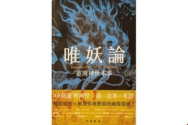 Yao-Guai Matters stresses that the lives of yaoguai and humans are inextricably linked, making its point with short stories about yaoguai encountering modern humans.