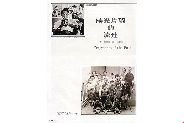 Having featured the work of many well-known photographers over the years, including Hsieh Chun-te, Chang Chao-tang, and Cheng Shang-hsi, Taiwan Panorama has witnessed the unfolding of Taiwan's photographic history.