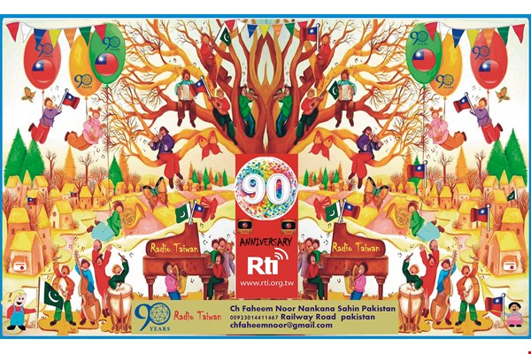 For its 90th anniversary celebration, RTI solicited creative celebratory cards. Audience members responded enthusiastically. This card from Pakistan won second place.