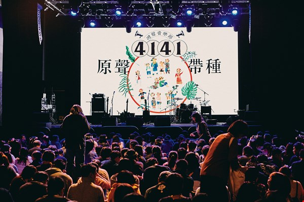 "With its chant of ""We are all Hsu Chao-pin,"" the Rock for South-Link Line Music Festival saw musicians come together to speak out for underprivileged rural residents. (courtesy of the South Link Foundation)"